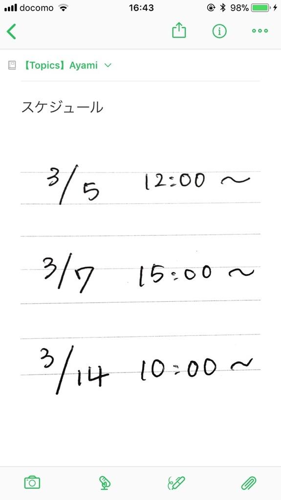 Evernoteに手書きの就活情報を記録
