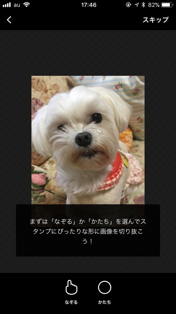LINE Creators Studioで犬の画像を切り抜く画面