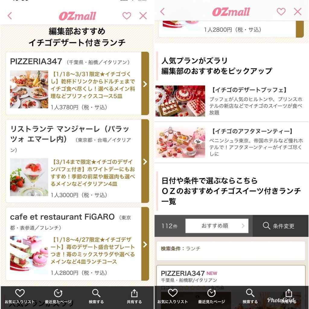 OZmall編集部おすすめイチゴデザート付きランチ一覧