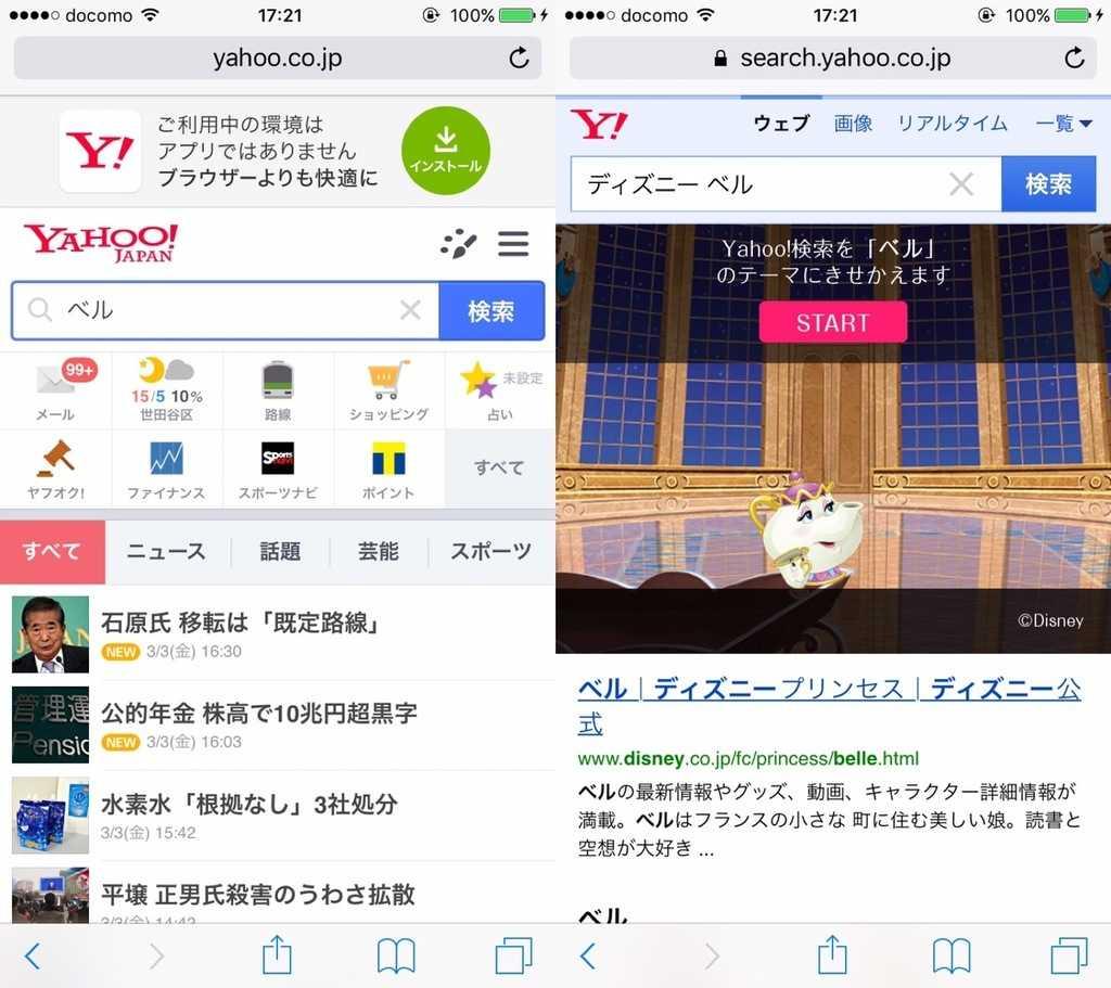Yahoo!検索ディズニープリンセス