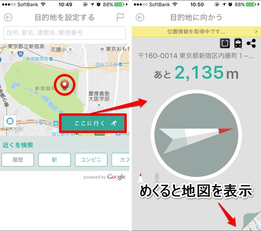 地震やミサイルで壊滅しても方向がわかる地図アプリ