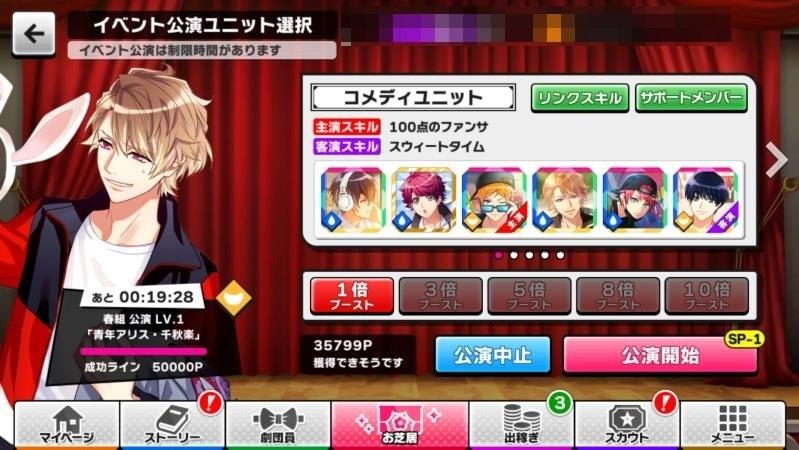 イベント公演のユニット選択画面
