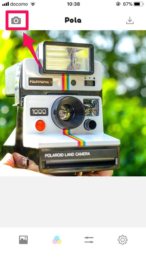 フィルムカメラアプリ「Pola Camera」のカメラ起動方法