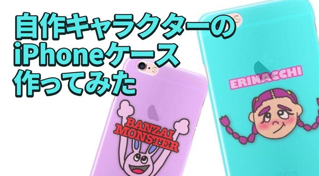 【自己満】ブスな顔面と自作キャラクターのiPhoneケース作ってみた :PR