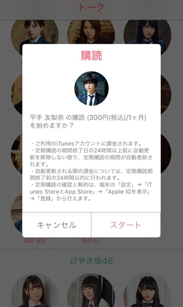 欅坂46メッセージの購読登録画面