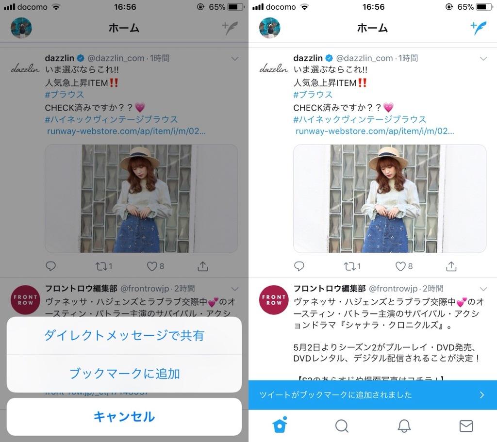 ツイッター(Twitter)の共有ボタンから表示された「ブックマークに追加」でブックマーク出来る