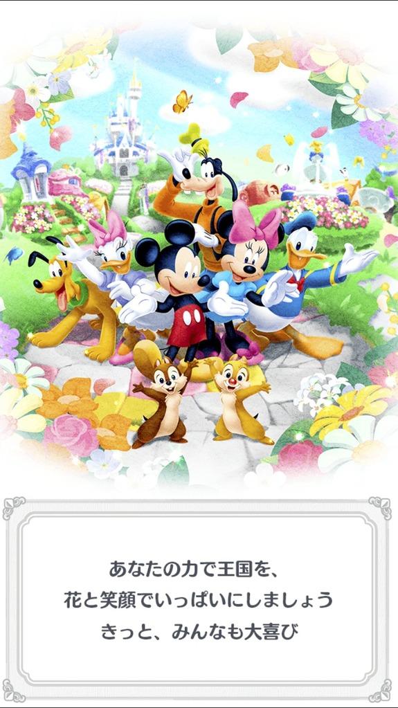 ディズニー フラワードロップスで、キャラクターたちが歓迎している画面