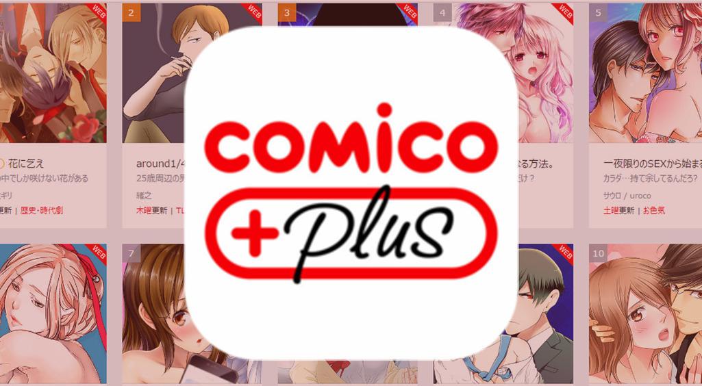大人のコミコ【comico PLUS】でドキドキ!ちょっぴりオトナ♡なマンガ体験( *´艸`)
