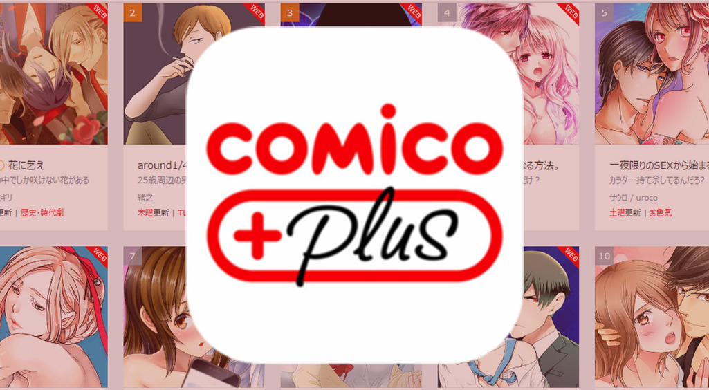 【comico PLUS】でドキドキ!ちょっぴりオトナ♡なマンガ体験( *´艸`) :PR