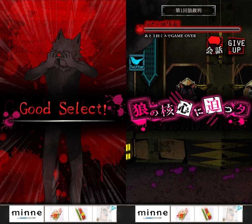 「脱出ゲーム 狼ゲーム」で狼の正体を暴く