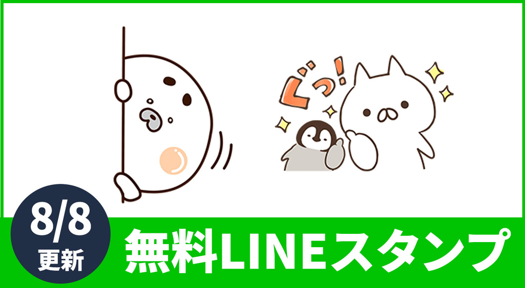 【無料LINEスタンプ】今週はスーパーアザラシ(?)と「ねこぺん日和」の2本が無料!