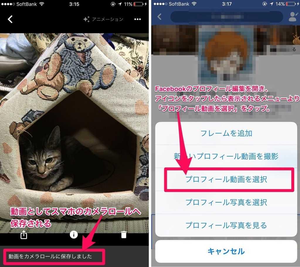 動画をFacebookのアイコンに設定する方法