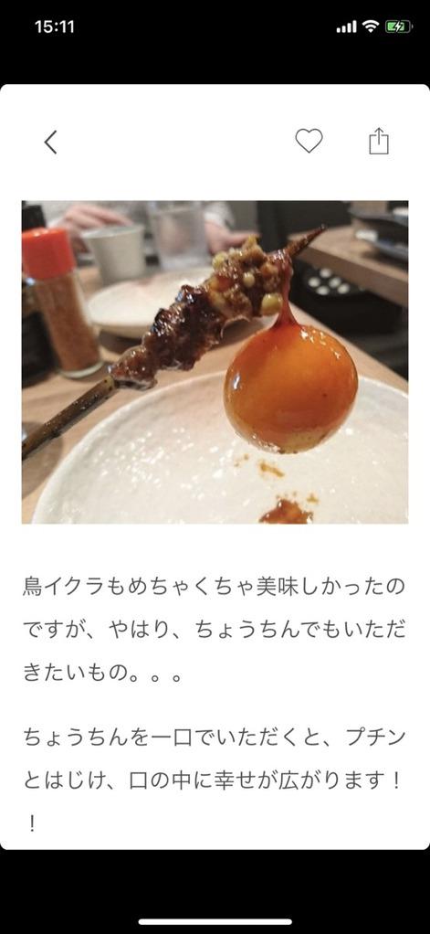 「メシコレ」の焼き鳥の記事