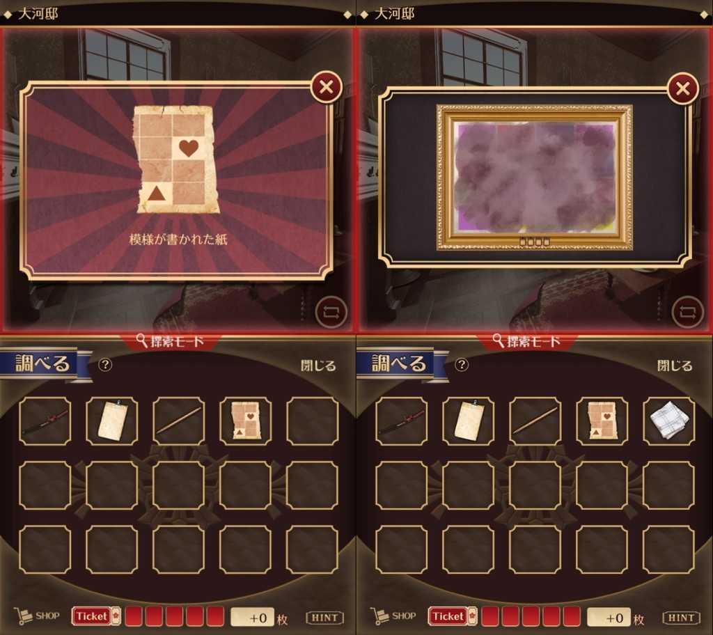 脱出系ノベルゲームのアイテム詳細画面