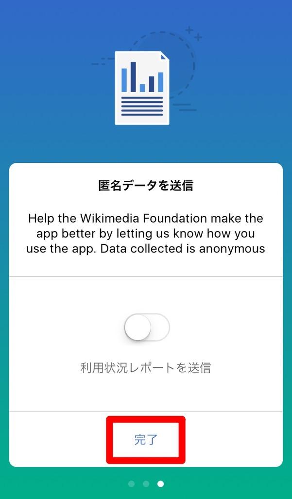 匿名データを送信