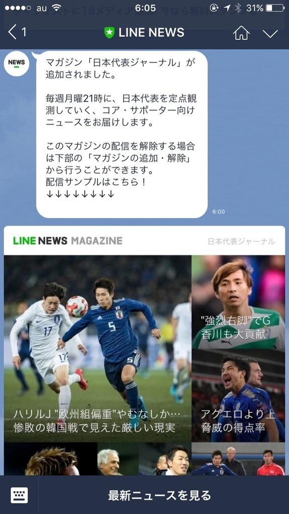 「LINE NEWS 公式アカウント」からトークに配信されたニュース