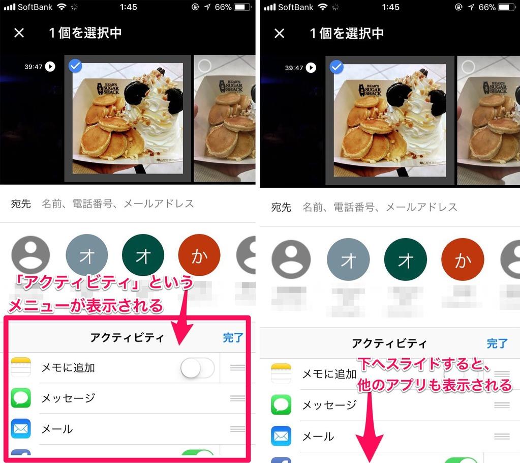 Googleフォトの写真共有先一覧に、他のアプリを表示させる事が出来る