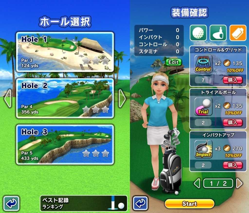ゴルフデイズの基本操作
