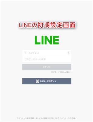 LINEの初期設定画面