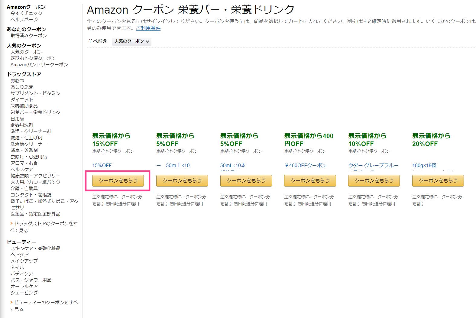 Amazonウェブでクーポン入手