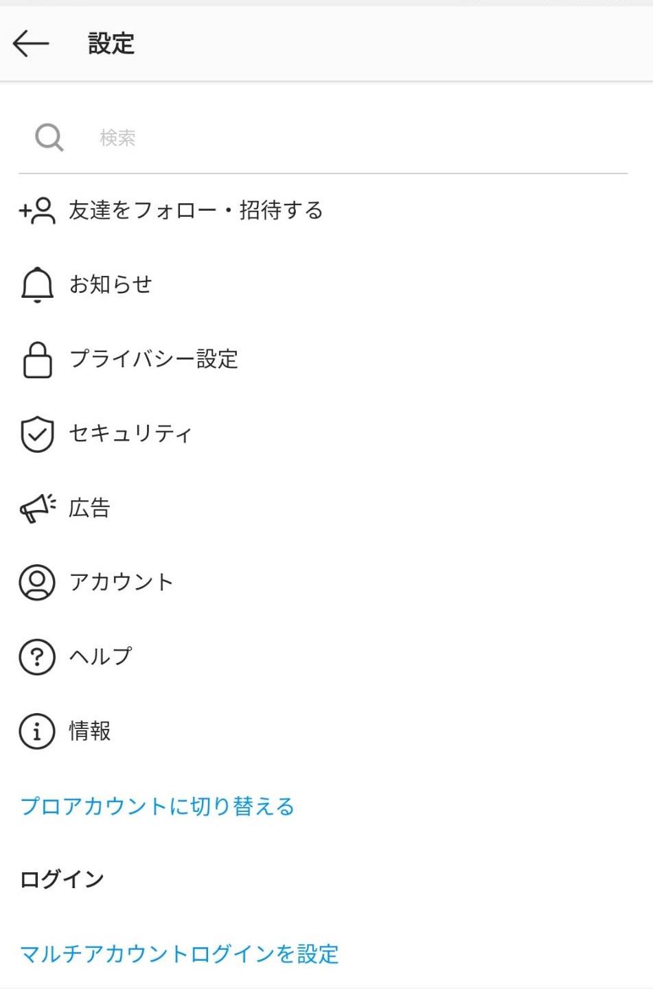 Instagram設定画面