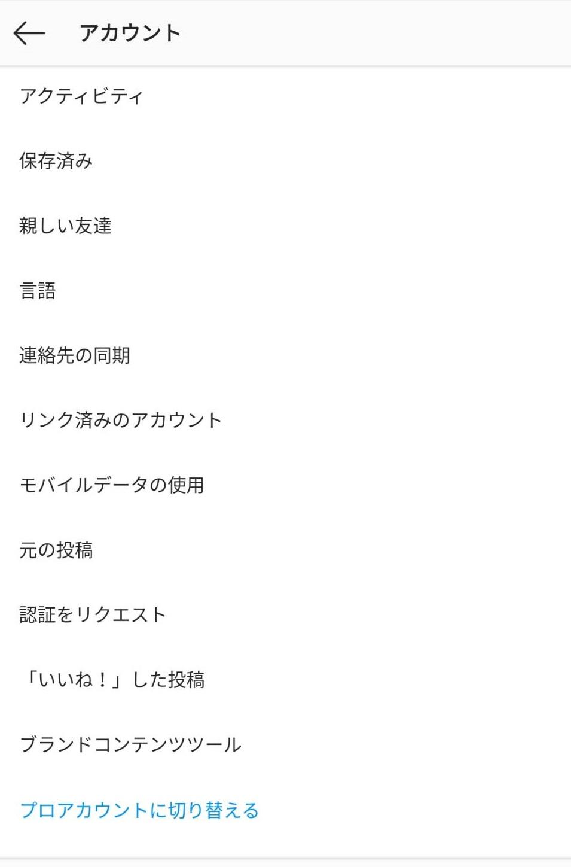 Instagram設定アカウント画面