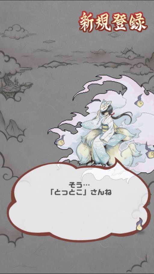 幻獣物語2 新規登録