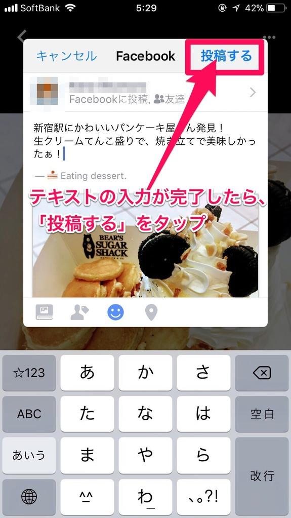 Googleフォトの写真をFacebookに投稿する設定が完了したら、投稿するを押す