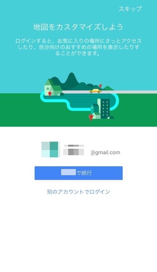 Googleマップにアカウントを登録する方法