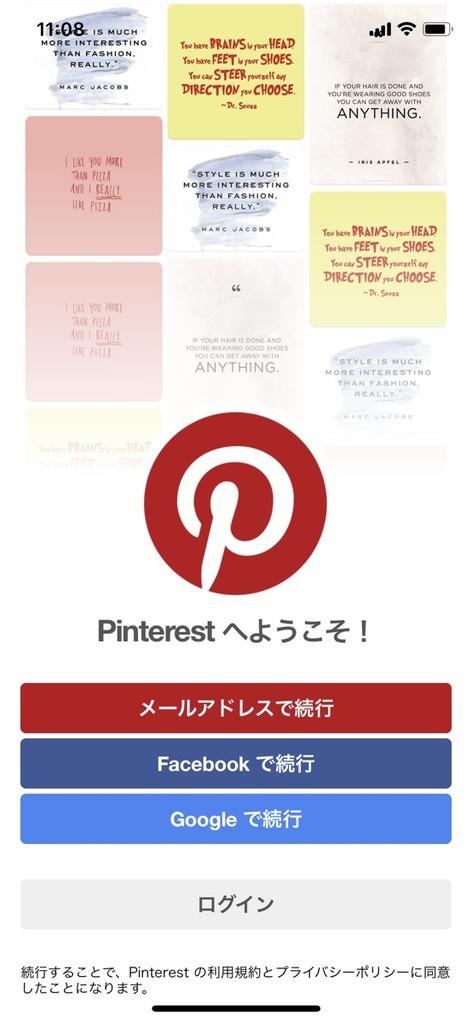 Pinterestを初めて使う場合の設定方法