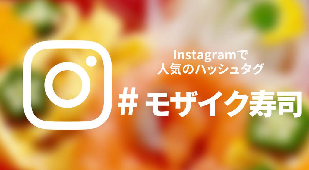 無敵のインスタ映え!【#モザイク寿司】で定番ひな祭りメニューをおめかし♡