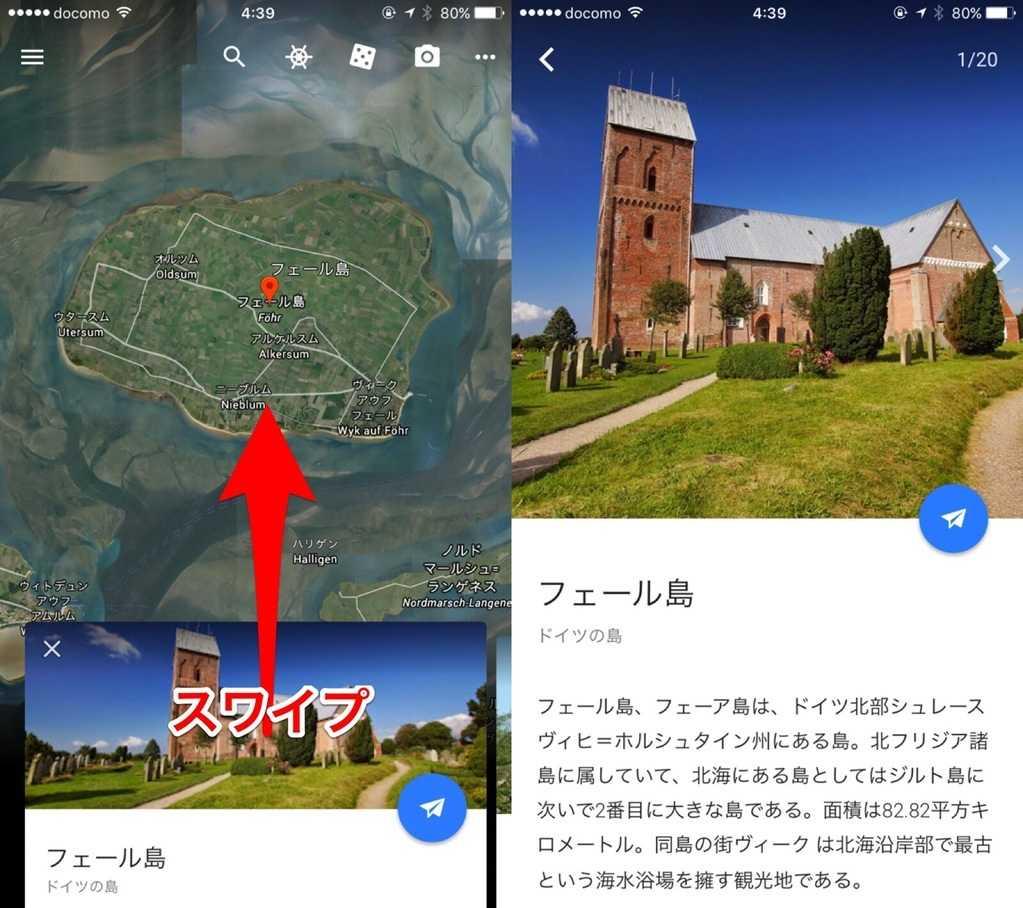 Google Earthでのスナップ写真表示方法