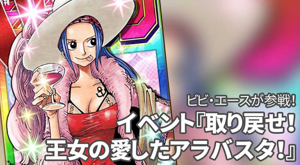 【オレコレ】ワンピースイベントが開催!「アラバスタ」でビビ&エースが参戦!