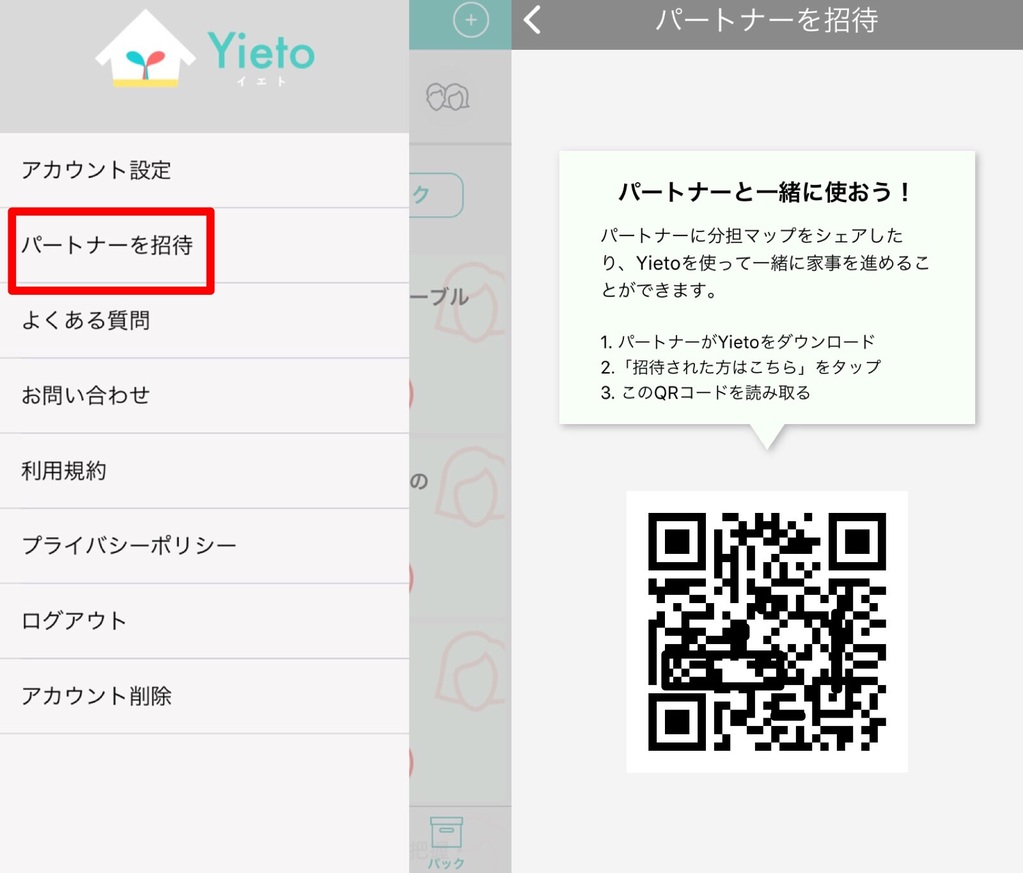 Yieto(イエト)のパートナー招待画面