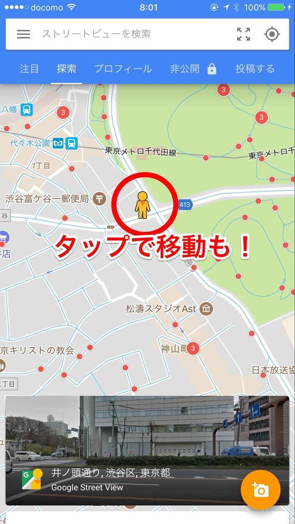 Googleストリートビューはアイコンを移動するだけで簡単にストリートビューを展開する場所を決めることができる