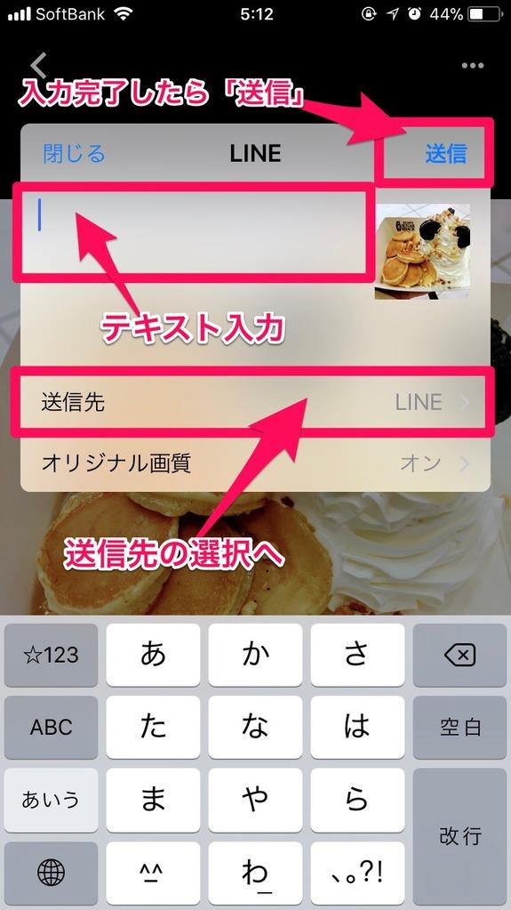 Googleフォトの写真をLINEで送る場合