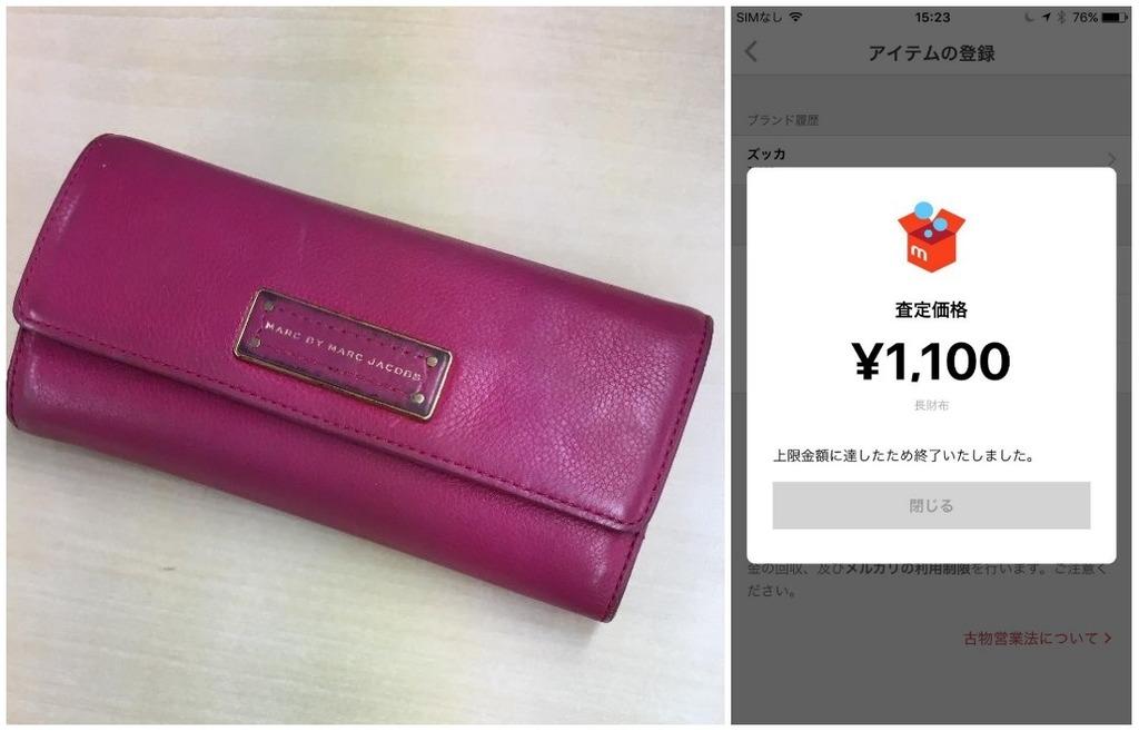 クタクタ財布