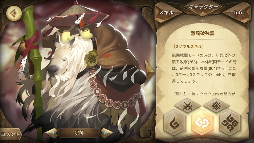 Sdorica(スドリカ)のキャラクターのスキル