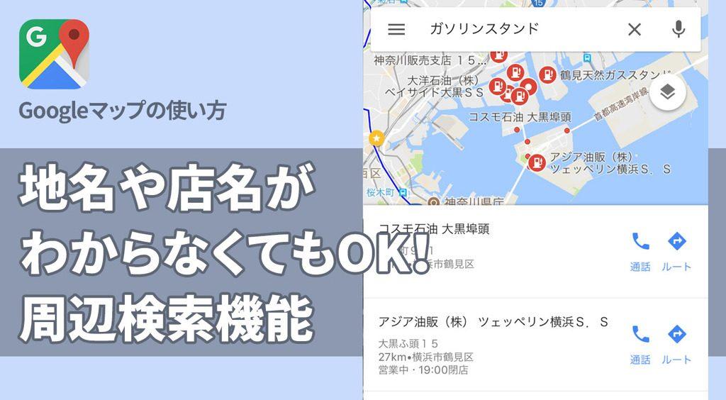 Googleマップで探そう!地名や店名がわからなくても大丈夫な検索機能。
