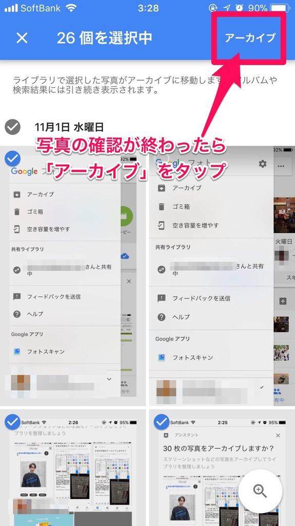 Googleフォトのアーカイブ候補の確認が終わり、アーカイブを選択