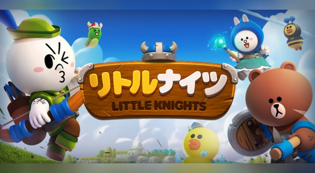 【今すぐ事前登録】あの人気キャラが戦う!? LINEのカジュアル戦略ゲーム、堂々登場【LINE リトルナイツ】