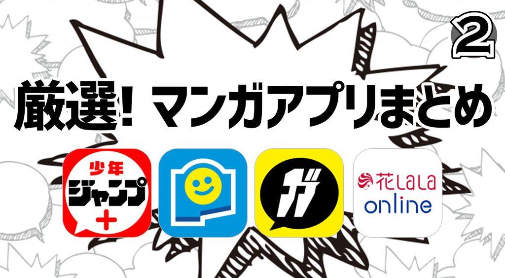漫画ラブ歴30年の私が厳選! オススメ漫画アプリまとめ【2/2】