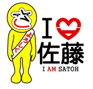 日本人といえば佐藤でしょ