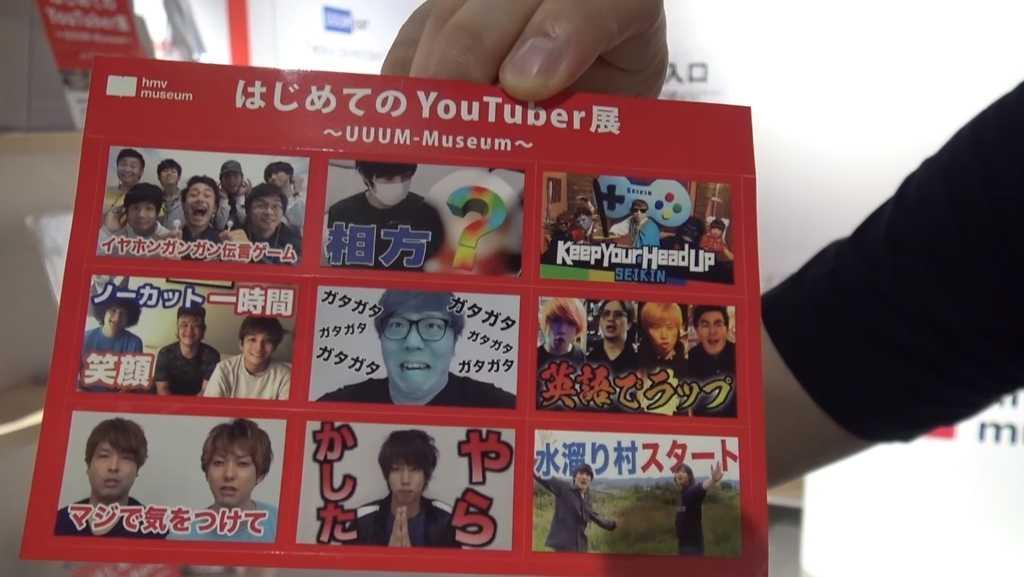 YouTuber展「サムネシール」