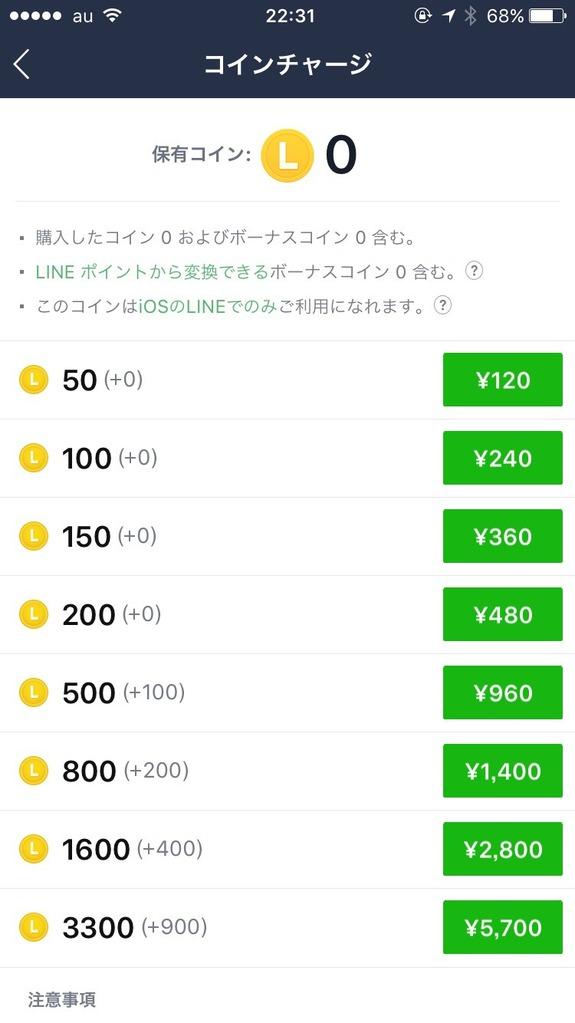 LINEのコインチャージ画面