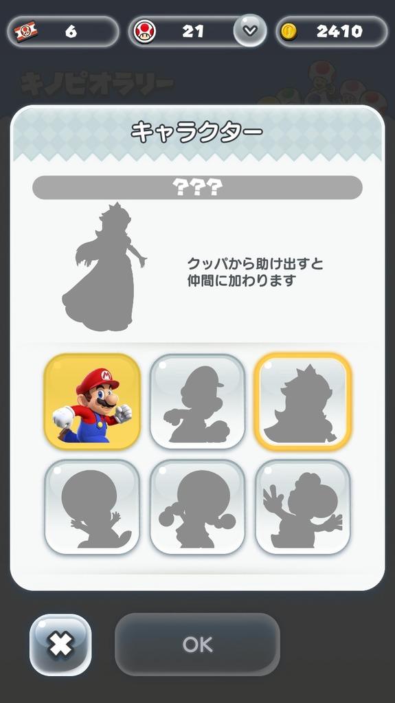 任天堂-マリオ-SuperMarioRun