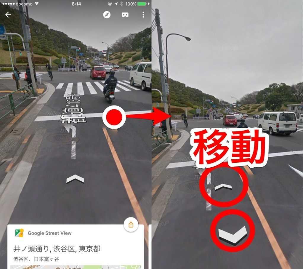 Googleストリートビューはアイコンなどが無い場所をタップすることで全画面表示にできる