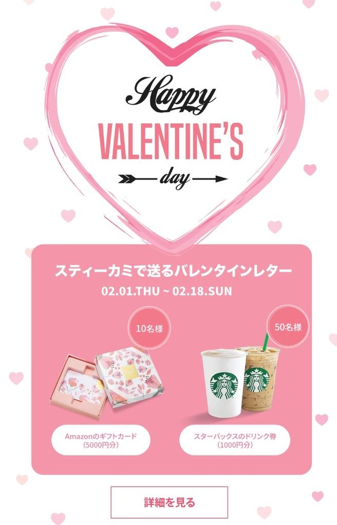 スティーカミのバレンタインスタバキャンペーン