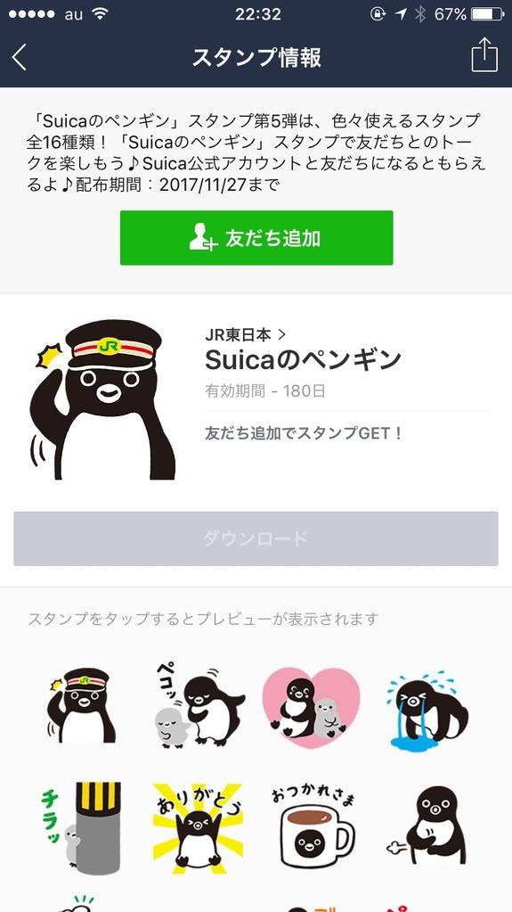 Suicaが配布している無料LINEスタンプ