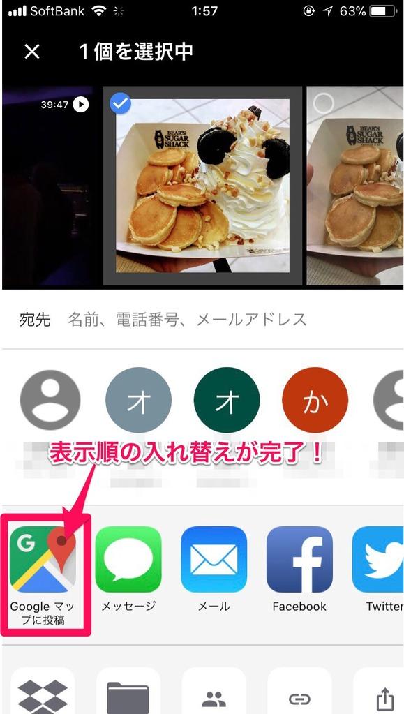 Googleフォトの写真共有先一覧の順番入れ替えが完了した状態
